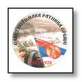 Савез удружења потомака ратника Србије 1912. – 1920